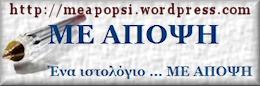 Blog: ΜΕ ΑΠΟΨΗ