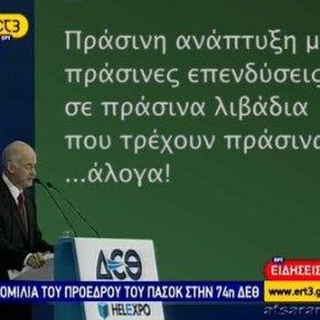 Η ομιλία του πρωθυπουργού στηνΔΕΘ