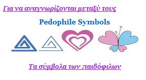σύμβολα παιδόφιλων