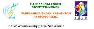 """Υποβάθμιση της Βιολογίας και της Πληροφορικής στο """"νέο"""" Λύκειο"""