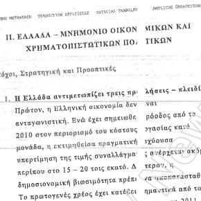 Σε 43 σελίδες γκρεμίζουν το εισόδημα των Ελλήνων. Όλο το κείμενο τηςτρόικας!