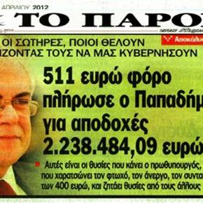 Ο Παπαδήμος πλήρωσε φόρο 511€ για αποδοχές άνω των 2 εκατ.€