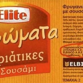 Φρυγανιές Elite απόΠΓΔΜ