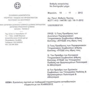 Η εγκύκλιος Αρβανιτόπουλου για τις λίστες εκπαιδευτικών προς αργία καιαπόλυση!