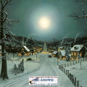 Καλά Χριστούγεννα !!