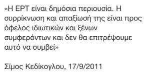 Σίμος Κεδίκογλου: Είναι έγκλημα να κλείσει η ΕΡΤ (video)!!