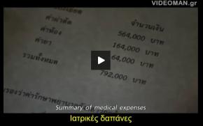 Μια υπέροχη διαφήμιση από τηνΤαϊλάνδη