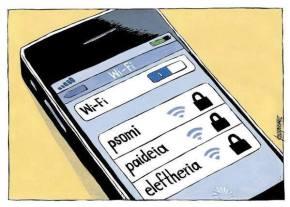WiFi δωρεάν !! Ψωμί; Παιδεία;Ελευθερία;