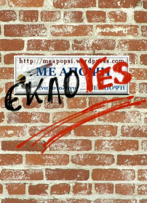 ΕΚΛΟ-YES