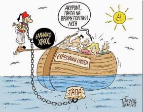 Το ελληνικό χρέος(σκίτσο)